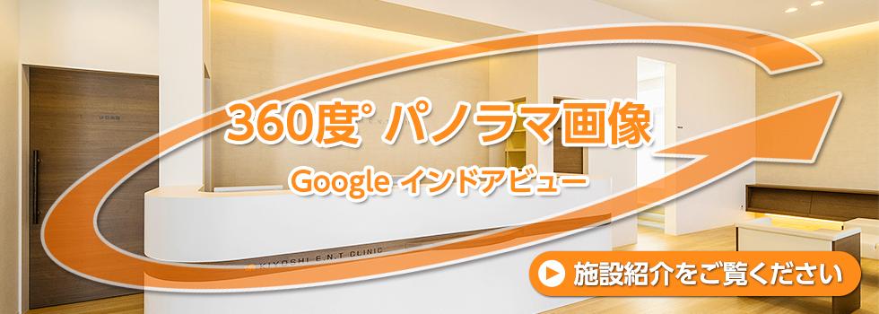 360°パノラマ画像 Googleインドアビュー